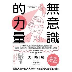 無意識的力量:日本NO.1高效心智訓練,從潛意識、動機到行動,仿效一流菁英的14種致勝思維,實踐目標最有效的實用心理學