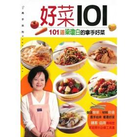 好菜101