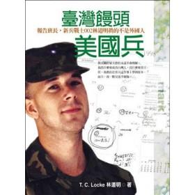 臺灣饅頭美國兵