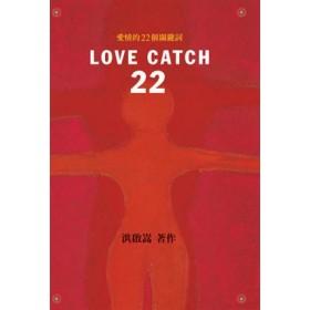 愛情的22個關鍵詞