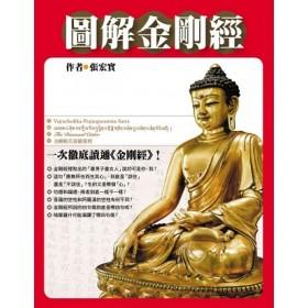 圖解金剛經(隨書附贈:〈金剛經五大譯師版本比較〉光碟)
