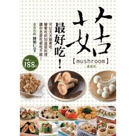 菇,最好吃!可以天天換著吃,變著吃的50道菇料理