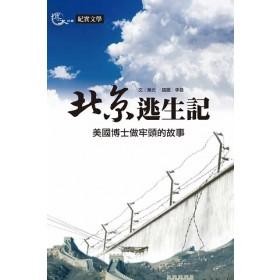 北京逃生記-美國博士做牢頭的故事