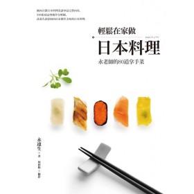 輕鬆在家做日本料理-永老師的80道拿手菜