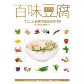 百味豆腐-103道美味健康豆腐料理
