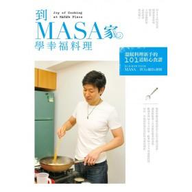 到MASA家學幸福料理-溫暖料理新手的101道貼心食譜