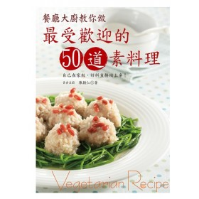 餐廳大廚教你做最受歡迎的50道素料理