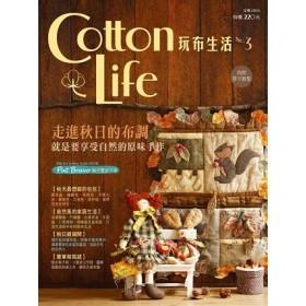 Cotton Life 玩布生活 No.3