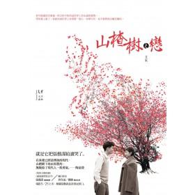 山楂樹之戀(電影書衣版)