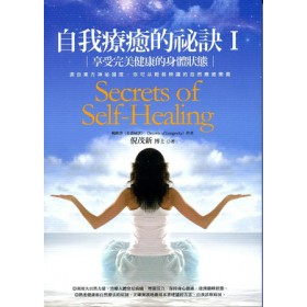 自我療癒的秘訣(Ⅰ)享受完美健康的身體狀態