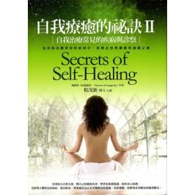 自我療癒的秘訣(Ⅱ)自我治療常見的疾病與診察