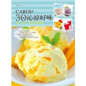 Carol的30道沁涼好味-剉冰.甜品.茶飲與冰淇淋精選