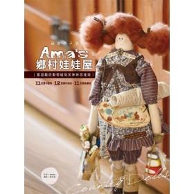 Ama's鄉村娃娃屋