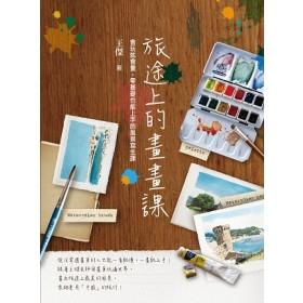 旅途上的畫畫課:會玩就會畫,零基礎也能上手的風景寫生課
