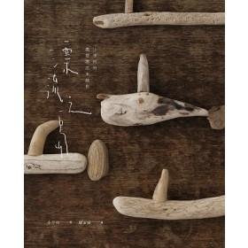 漂流之島 : 小亨利的微型漂流木創作