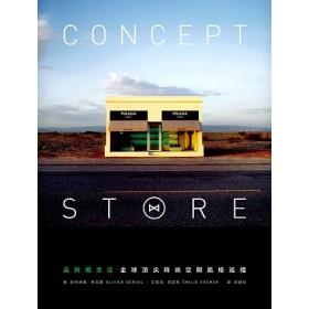 品牌概念店-全球頂尖時尚空間風格巡禮