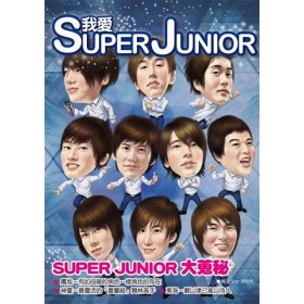 我愛SUPER JUNIOR~你所不知的SUPER JUNIOR大蒐祕