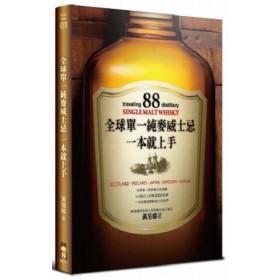 全球單一純麥威士忌一本就上手