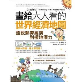 畫給大人看的世界經濟地圖:話說熱帶經濟到極地潛力