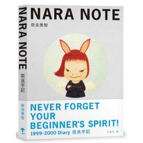 奈良手記NARA NOTE