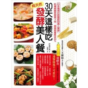 30天這樣吃!純天然發酵美人餐:日本電視台話題節目真人實證,肌膚細緻度提高3倍、肩頸痠痛降低50%、18天瘦4公斤!