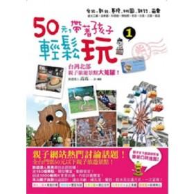 50元,帶著孩子輕鬆玩1-台灣北部親子旅遊景點大蒐羅!
