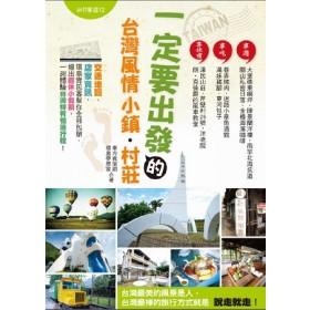 一定要出發的台灣風情小鎮‧村莊