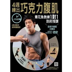 青花魚教練1對1到府授課:一天10分鐘,4週練出巧克力腹肌!全新升級版大開本(隨書附贈原版獨家授權DVD)