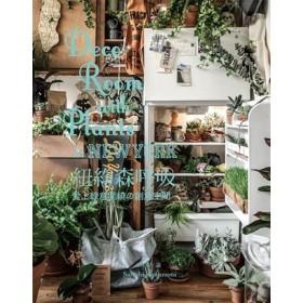 紐約森呼吸‧愛上綠意圍繞の創意空間