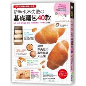 20年自製麵包經驗大公開 新手也不失敗?基礎麵包40款:吐司、貝果、餡料麵包、天然酵母麵包,人氣麵包全圖解