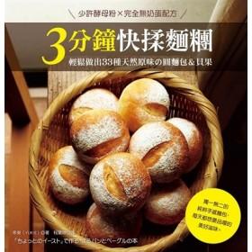 【少許酵母菌×完全無奶蛋配方】3分鐘快揉麵團:輕鬆做出33種天然原味?圓麵包&貝