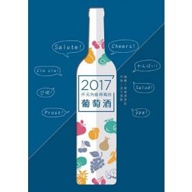仟元內值得喝的葡萄酒2017