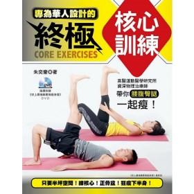 專為華人設計的終極核心訓練:高醫運動醫學研究所資深物理治療師帶你腰腹臀腿一起瘦!(隨書附贈史上最強躺著做瘦身操動作示範DVD)
