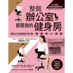 整個辦公室都是我的健身房!:專為久坐族設計的坐著瘦核心運動(隨書附贈專業物理治療師親自示範瘦身DVD)