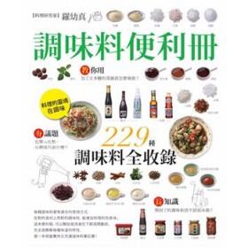 調味料便利冊:嚴選9大類、229種精采收錄(新版)