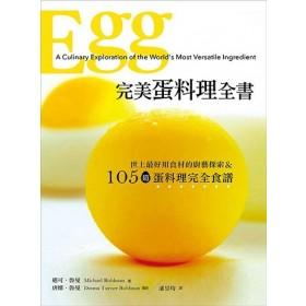 完美蛋料理全書: 世上最好用食材的廚藝探索&105道蛋料理完全食譜