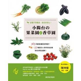 小陽台の果菜園&香草園