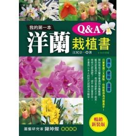 我的第一本洋蘭栽植書Q&A (暢銷新裝版)