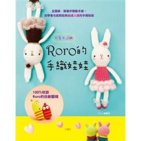 Roro的手織娃娃 可愛又逗趣