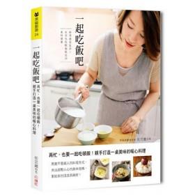 一起吃飯吧:10種常見食材× 60道必學中式菜色,在家也能輕鬆做出的美味提案