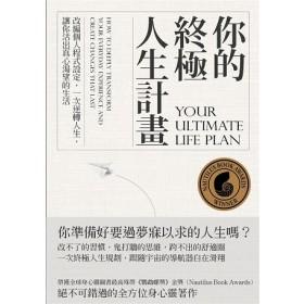 你的終極人生計畫: 改編個人程式設定,一次逆轉人生,讓你活出真心渴望的生活