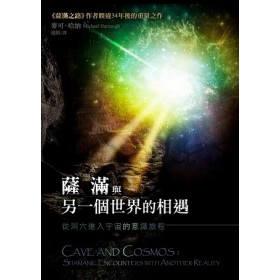 薩滿與另一個世界的相遇: 從洞穴進入宇宙的意識旅程