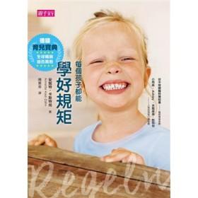 每個孩子都能學好規矩(2015年好評改版)