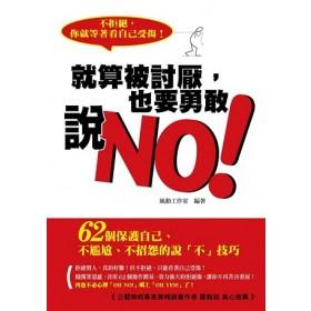 就算被討厭,也要勇敢說NO:62個保護自己、不尷尬、不招怨的說「不」技巧