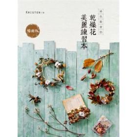 綠色穀倉的乾燥花美麗練習本(暢銷版)