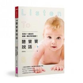 聽寶寶說話:幫助0〜6歲幼兒建構一顆好用的腦袋!