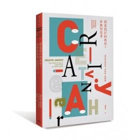 創意設計的典型‧非典型思考:有本事設計,有能力說服,更有創意造反