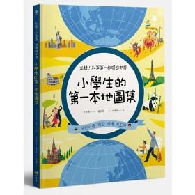 出發!和爸爸一起環遊世界 小學生的第一本地圖集