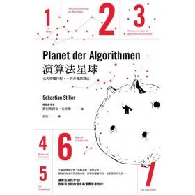 演算法星球:七天導覽行程,一次弄懂演算法