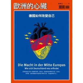 歐洲的心臟:德國如何改變自己